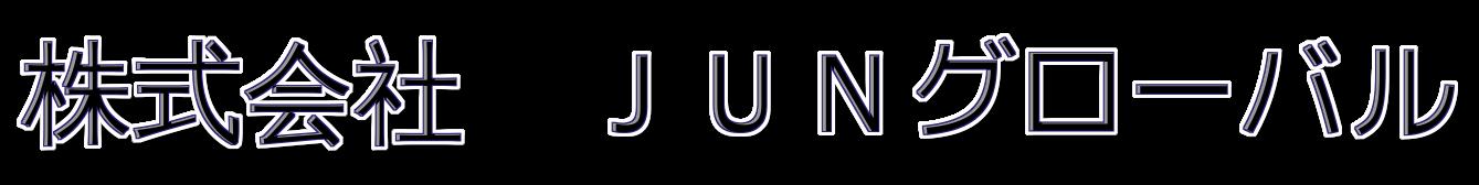 株式会社JUN GLOBAL
